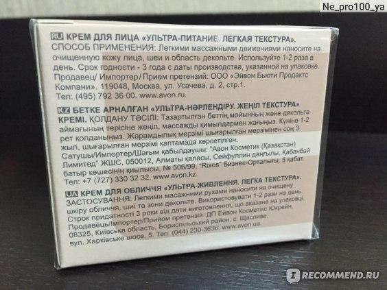 """Крем для лица Avon ANEW """"Ультра-питание"""" ЛЕГКАЯ текстура фото"""