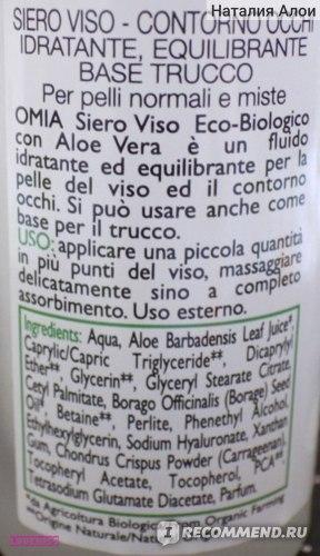 Сыворотка-уход OMIA Siero viso equilibrante фото