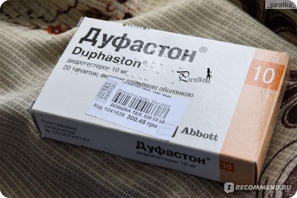 Дюфастон для лечения кисты яичника отзывы