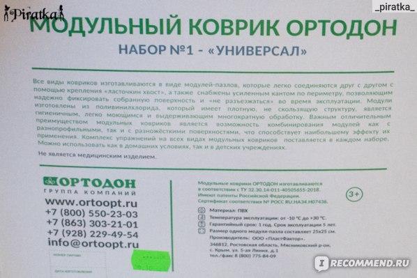 Модульный коврик Ортодон Набор № 1 Универсал фото