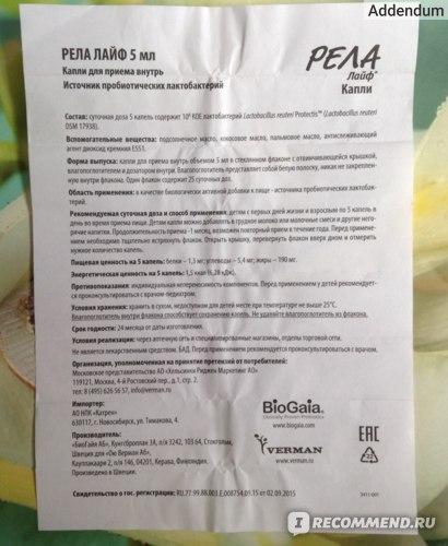 Капли для детей с рождения Рела Лайф - источник пробиотических лактобактерий  фото