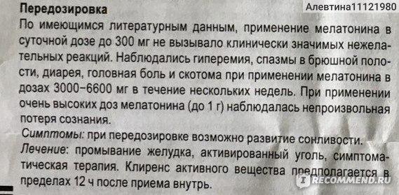 Лекарственный препарат НПО Петровакс Фарм Велсон фото