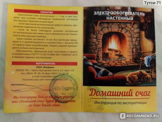 """Обогреватель ООО """"Катрина"""" Настенный """"Домашний очаг"""" фото"""