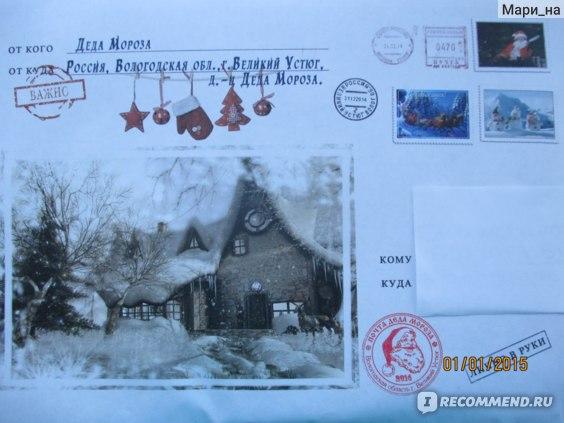 Письмо ребенку от Деда Мороза фото