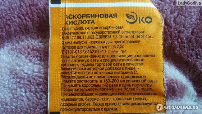 Витамины Экотекс Аскорбиновая кислота Эко фото