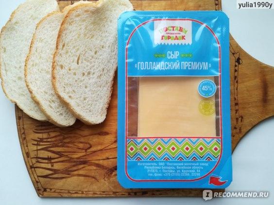 """Сыр Поставы городок """"Голландский премиум"""" фото"""