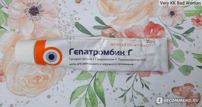 """Мазь для ректального и наружного применения """"Hemofarm"""" """"Гепатромбин Г"""" фото"""
