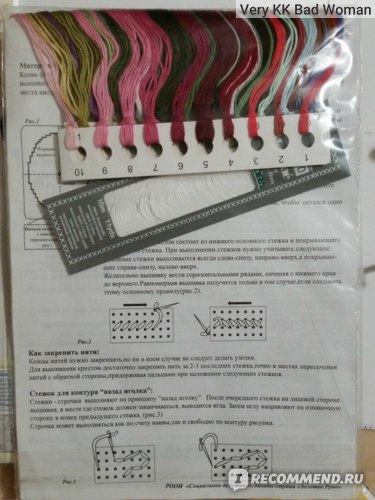 Готовый набор со схемой, канвой, иглой, нитками и инструкцией
