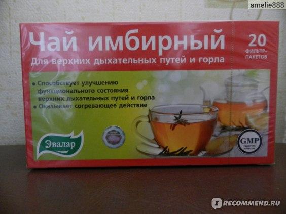 Имбирь Для Похудения В Аптеках.