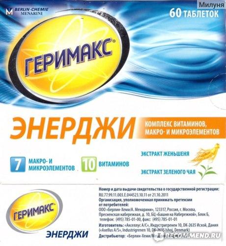 Геримакс энерджи отзывы для похудения