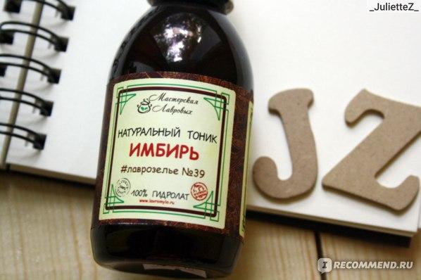 Гидролат (цветочная вода) Мастерская Лавровых ИМБИРЬ #лаврозелье №39 фото