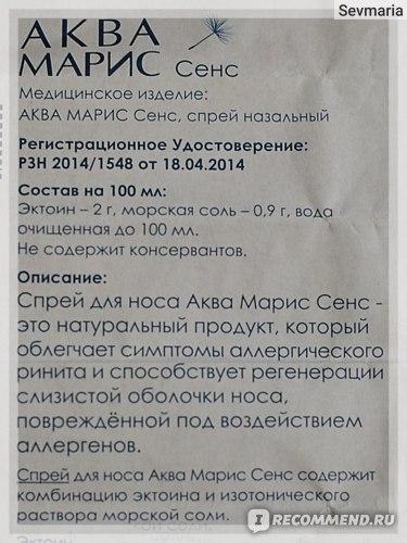 Спрей назальный ЯДРАН Аква Марис СЕНС для лечения и профилактики аллергии фото