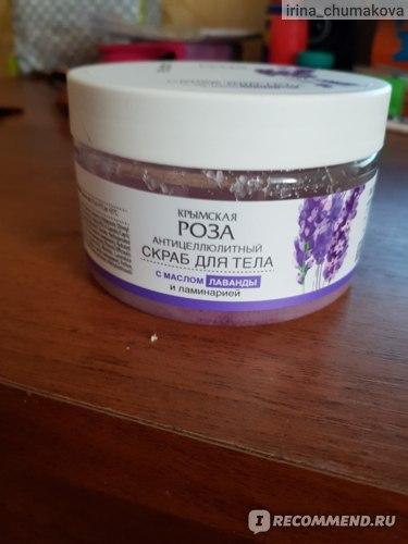 Скраб для тела Крымская Роза антицеллюлитный с маслом лаванды и ламинарией фото