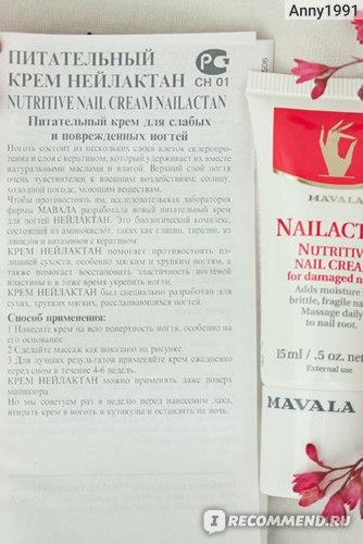 Крем для рук и ногтей Mavala Nailactan/Нэйлактан фото