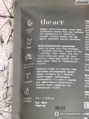 Скраб для тела The act Кофейный с мятой и натуральными маслами