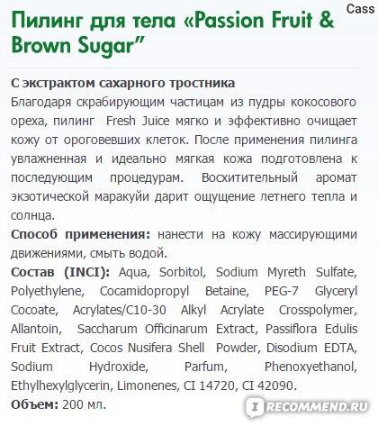 Пилинг для тела Fresh Juice Маракуйя и коричневый сахар  фото