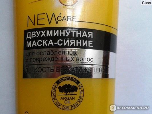 Маска Белита-Витэкс Масло арганы + жидкий шелк для ослабленных, поврежденных волос фото