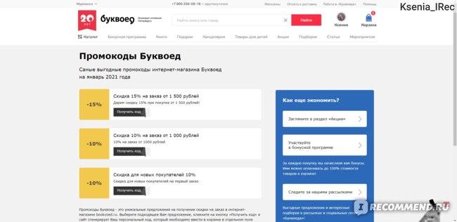 Сайт Интернет-магазин Буквоед фото