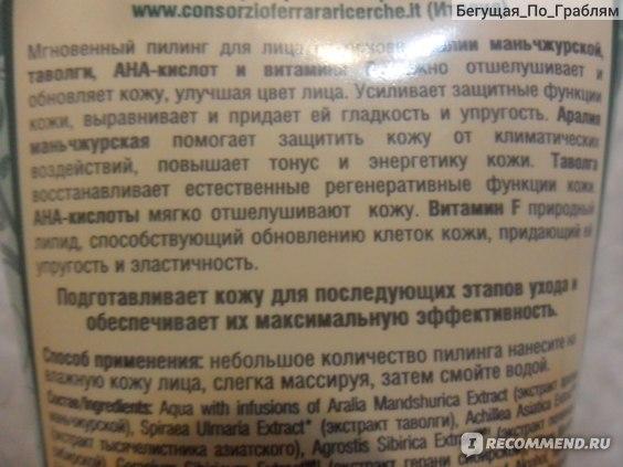 Пилинг для лица Natura Siberica Нежный для сухой кожи фото