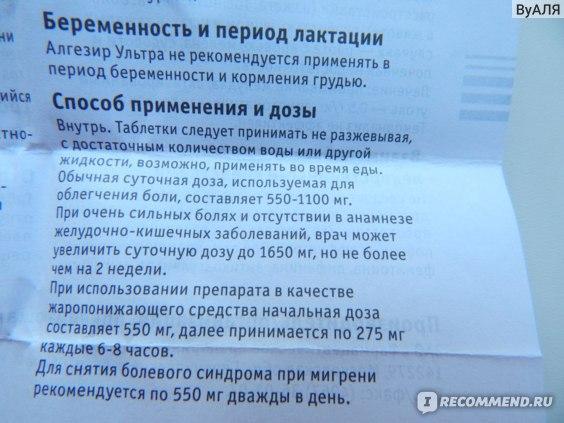"""Болеутоляющие средства  Обезболивающее Obl Pharm """"Алгезир Ультра"""" фото"""
