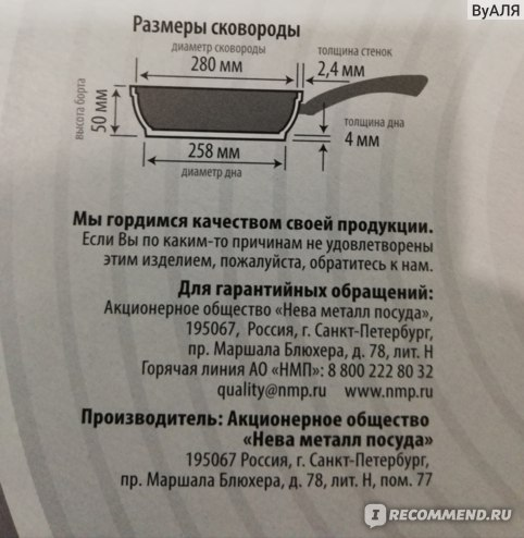 Сковорода НЕВА-МЕТАЛЛ ПОСУДА серия Титан фото
