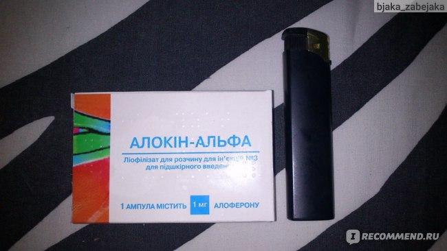 Аллокин-Альфа отзыв