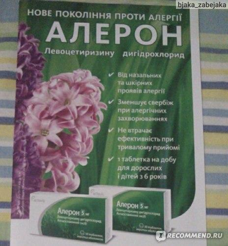 Противоаллергическое лекарственное средство  АЛЕРОН (5мг) фото