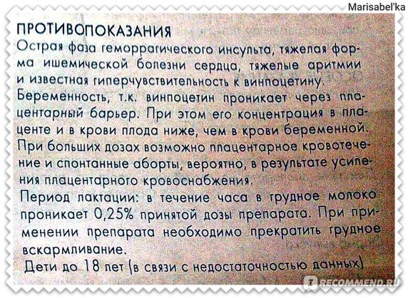 Кавинтон инструкция