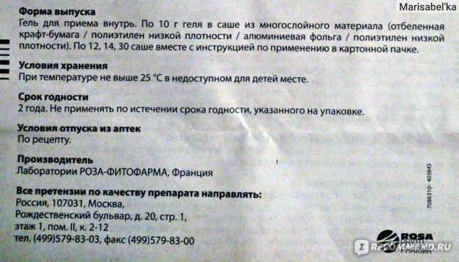 Инструкция по применению пепсан р гель инструкция по применению.