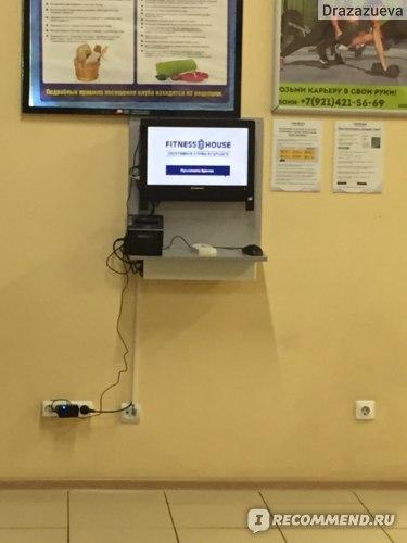 Аппарат для фиксации и информации по Вашему абонементу
