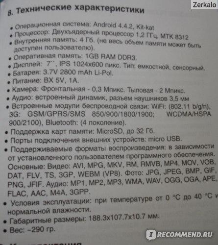 Планшет Oysters T72HRi 3G характеристика
