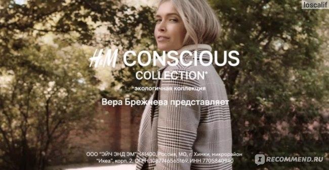 Вера Брежнева и H&M