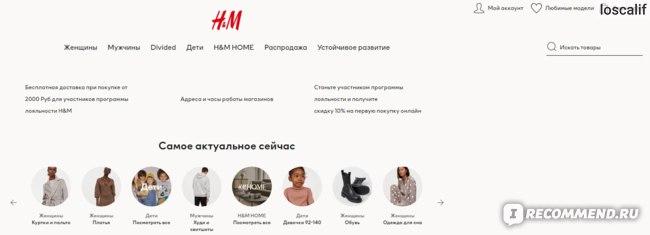 Сайт интернет-магазина H&M