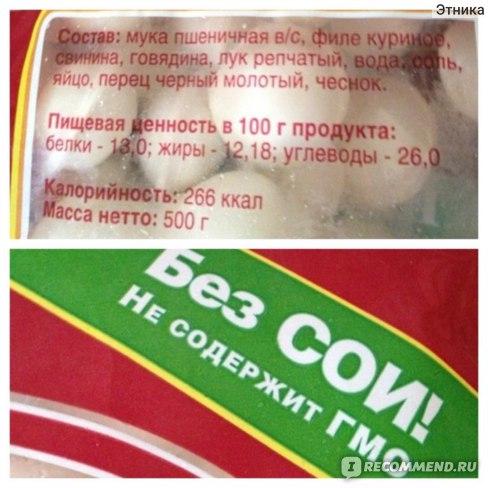 Пельмени От Палыча Уральские  фото