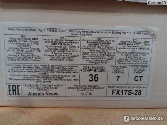 Полуботинки Alessio Nesca 02321630 фото