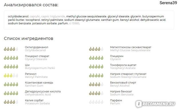 Крем для лица Natura Siberica Doctor Taiga энергетический био крем-витамин фото