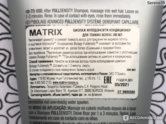 Кондиционер для уплотнения волос MATRIX Biolage FullDensity фото