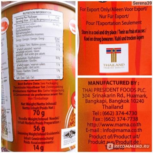 Лапша быстрого приготовления МАМА  со вкусом креветки Tom Yum фото