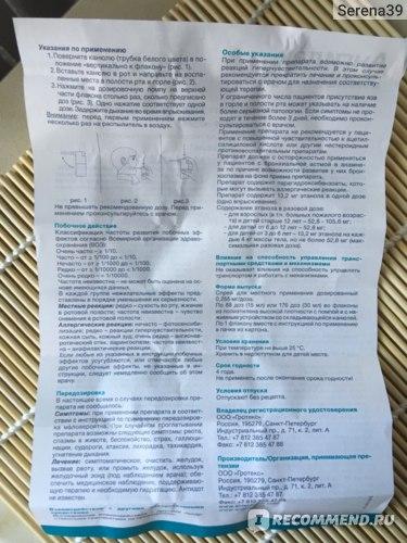 Спрей для горла Solopharm Ангидак фото