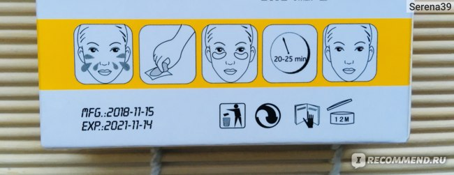 Гидрогелевые патчи для глаз SHIFEI Wrinkle Care Gel Eye Patches фото