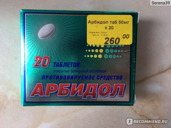 Противовирусные средства Фармстандарт-Лексредства Арбидол фото