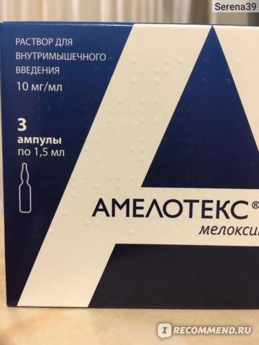 Средства д/леч. опорно-двигательного аппарата Сотекс Раствор для внутримышечного введения Амелотекс фото