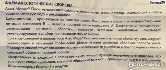 Спрей назальный ЯДРАН АКВА МАРИС плюс фото