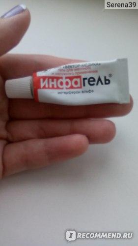 Противовирусные средства Инфагель 2 грамма фото