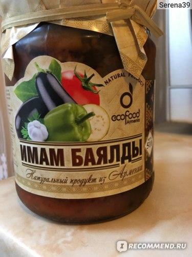 Консервы овощные EcoFood Имам Баялды Armenia фото
