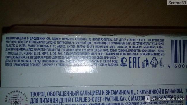 Творог детский Растишка обогащенный кальцием и витамином Д3 фото