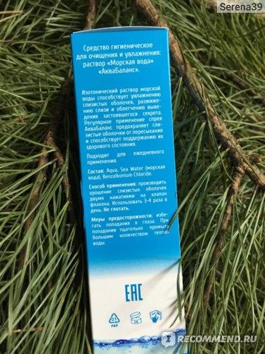 Спрей назальный ООО «Эксперт БИО» Аква баланс раствор морской воды фото
