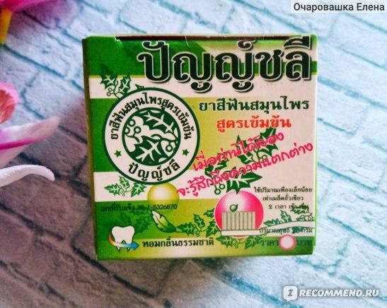 Зубная паста Punchalee Herbal Toothpaste