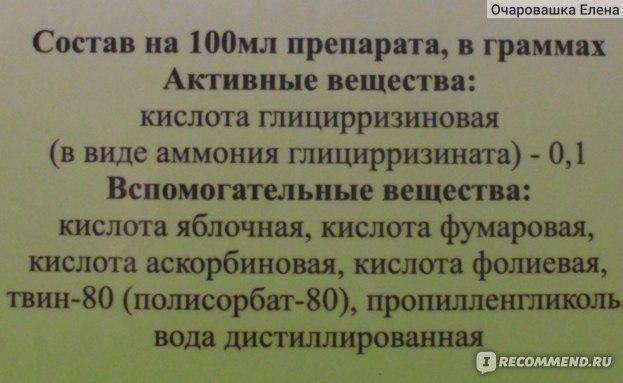 Противовирусные средства Cheminova Эпиген спрей фото