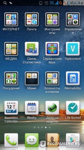 Установленное приложение на рабочем столе смартфона